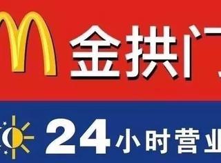 别笑了,麦当劳本来就叫金拱门