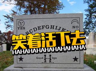这样写墓志铭的人都是段子手,你死先我笑会
