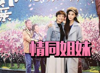 《相爱相亲》首映:张艾嘉范冰冰情同姐妹,观众走出影院脸肿了一圈