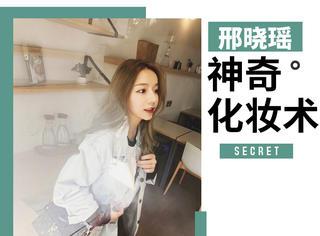 化妆术等于整容术?来看看邢晓瑶的化妆神功吧!
