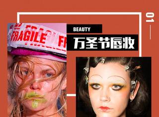 还在愁万圣节画啥妆?时装周那些诡异的唇妆还不够吗?