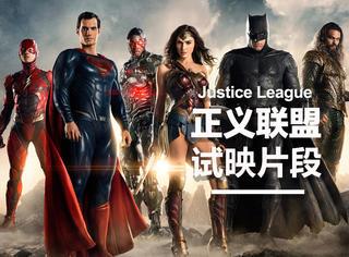 我们看了25分钟《正义联盟》片段,画面更亮,节奏更快,战斗场面超爽