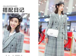 大美茜现身机场,蓓蕾帽搭配格纹超长风衣尽显复古风情