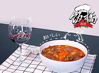 厨房里的浪漫情书,红酒烩牛肉