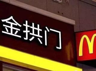 哈哈哈当麦当劳改成金拱门后的朋友圈: