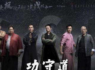 马云将出演电影担任男主,与李连杰、甄子丹、吴京共演