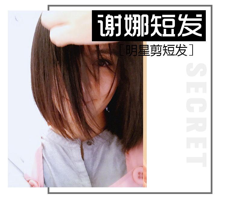 谢娜剪短发啦!天气越来越冷,女明星的头发也是越来越短!