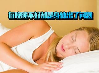 每天夜里这两个时间段都会醒?说明你的肝脏出现了问题!