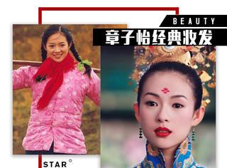 《演员的诞生》又见19岁章子怡,她的颜值一直是过硬的啊