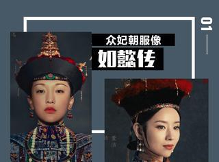 《如懿传》曝朝服版海报,众妃嫔的妆容就已经剧透了角色