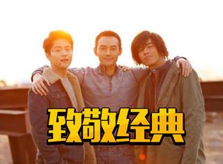 """王凯、马天宇、王大陆,三人变""""铁瓷""""!上演《英雄本色2018》致敬经典!"""