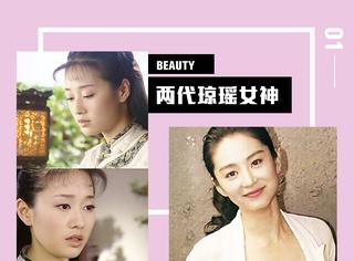 林青霞马伊琍两次同框都很惊艳,两代琼瑶女郎都是女神级别的阿!