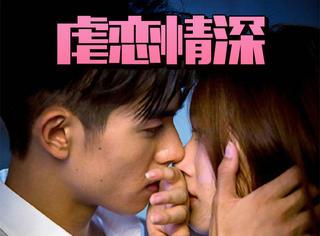 林允一人分饰二角!在《彼岸花》里与宋威龙、何润东上演虐心之恋!