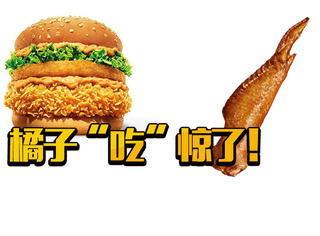 """KFC花生霸王双层堡第一天回归,橘子君就""""吃""""惊了!"""