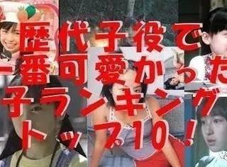 日媒大调查!揭秘历代最可爱女童星TOP10