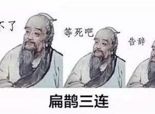 """""""XX三连""""火了!这年头,没点文化都看不懂现在的表情包了..."""