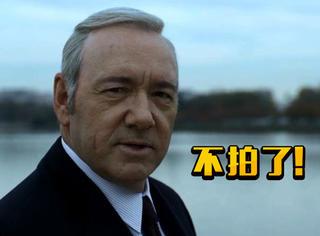 受男主凯文·史派西性侵丑闻影响,《纸牌屋》系列将于第六季终结!