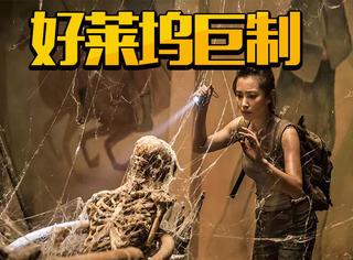 蛛巢、毒蛇、骷髅怪、神秘地底!《谜巢》李冰冰组团好莱坞天团救吴尊!