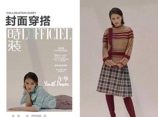马思纯登《时装Lofficiel》封面,优雅大方的气质诠释最in秋冬搭配!