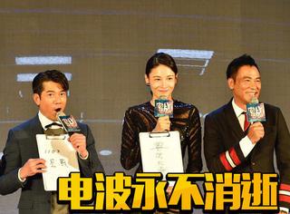 《密战》发布会,郭富城被虐的不轻,导演说在花千骨没开播就看上赵丽颖了!
