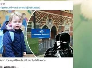 到处给别人发死亡威胁的ISIS,终于把魔掌伸向了4岁的英国乔治王子...