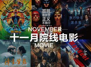 11月院线电影片单,好莱坞大片、国产口碑佳作扎堆上映,每一部都好期待!