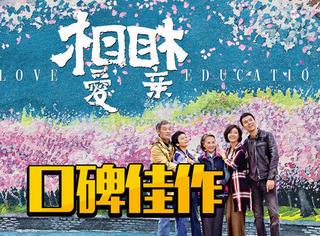 《相爱相亲》测评:三代女人的生活与爱情,这是今年最好的家庭电影