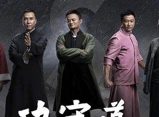 马云主演的电影《功守道》双11上线,请问看电影能抢红包吗?