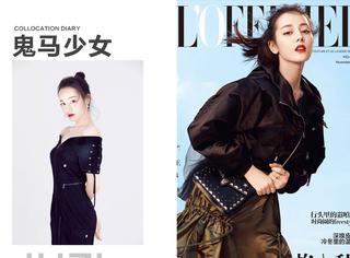 鬼马小姐姐迪丽热巴登上《时装Lofficiel》十一月刊封面,动作夸张少女活力爆棚~