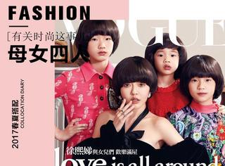 小S带领三个女儿一同登上时尚杂志,搞怪可爱造型多变