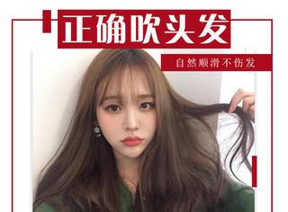 说用吹风机伤头发的人,要么是你不会吹头发,要么是你没好好护理头发~
