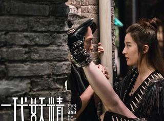 腿咚、扑倒、倒追,《二代妖精》看刘亦菲如何演绎呆萌小狐妖