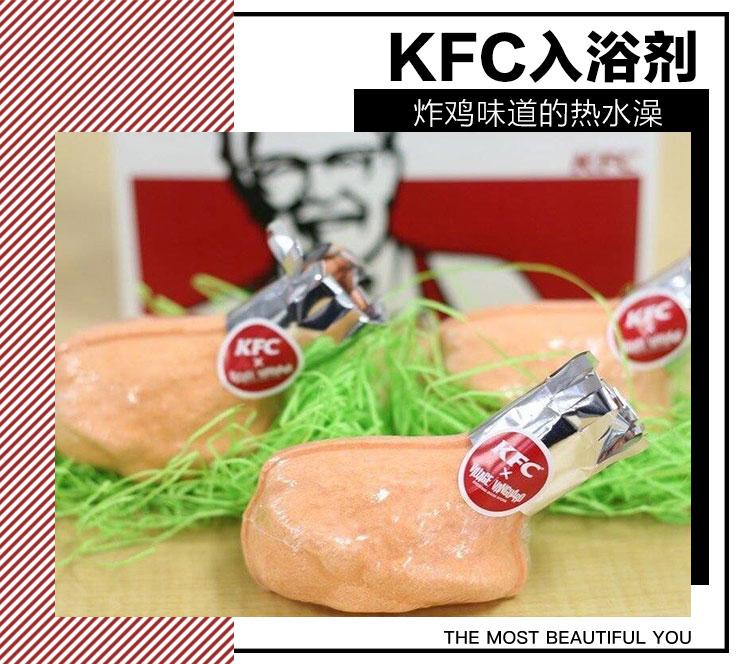 KFC推出入浴剂?你要来泡一个炸鸡味道的热水澡吗?