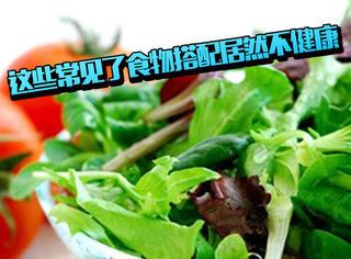 这些最常见的食物搭配竟然会伤身?再见了我的番茄意面