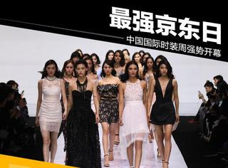中国国际时装周强势开幕,多重时尚风格汇聚打造最强京东日