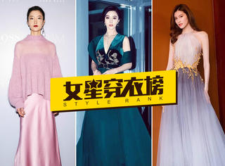 各色礼服齐上阵,Hot本周参双宋婚宴的章子怡?谁才是本周女星穿衣中的最佳!?