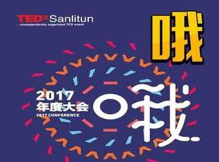 """我参加了一场TEDxSanLiTun名为""""哦""""的大会"""
