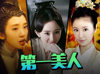 """几乎每部古装剧都有""""第一美人"""",杨幂唐艺昕林心如担得起吗?"""
