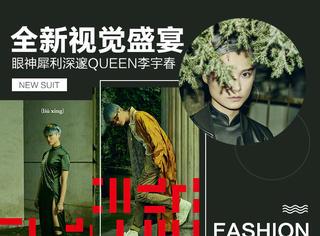 李宇春全新创作专辑封面再曝光,绿色旗袍金黄外套2Look随意切换百变Queen