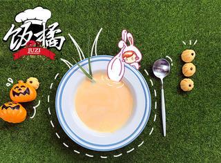 万圣节的南瓜不要扔,做一道甜蜜的奶油南瓜汤吧