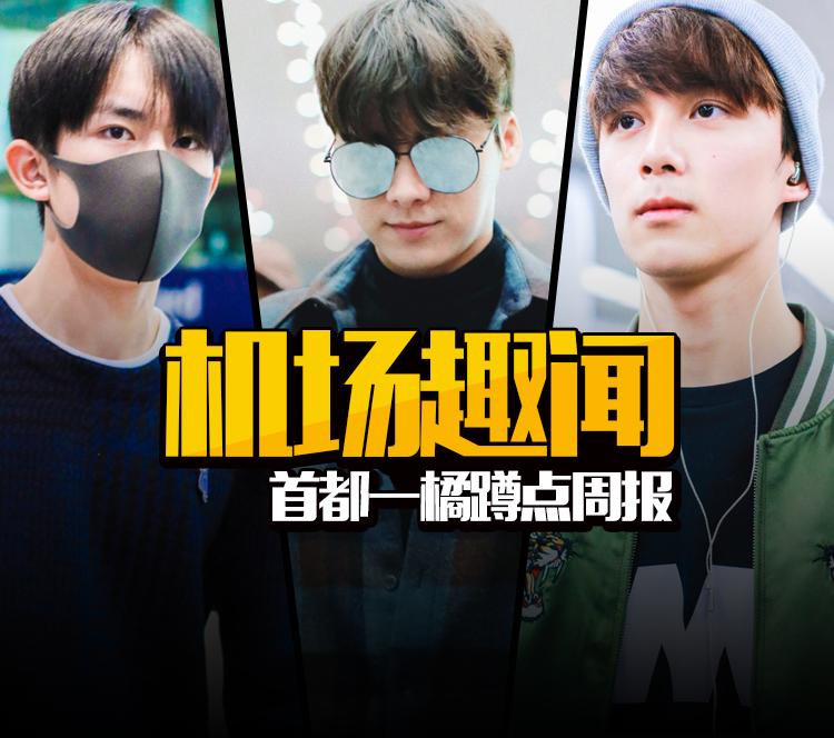 李易峰、杨洋、易烊千玺...一周集齐10大男神是怎样的感受!