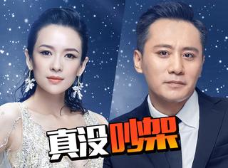 章子怡澄清和刘烨不是吵架是表演,那这个演技也是很神了