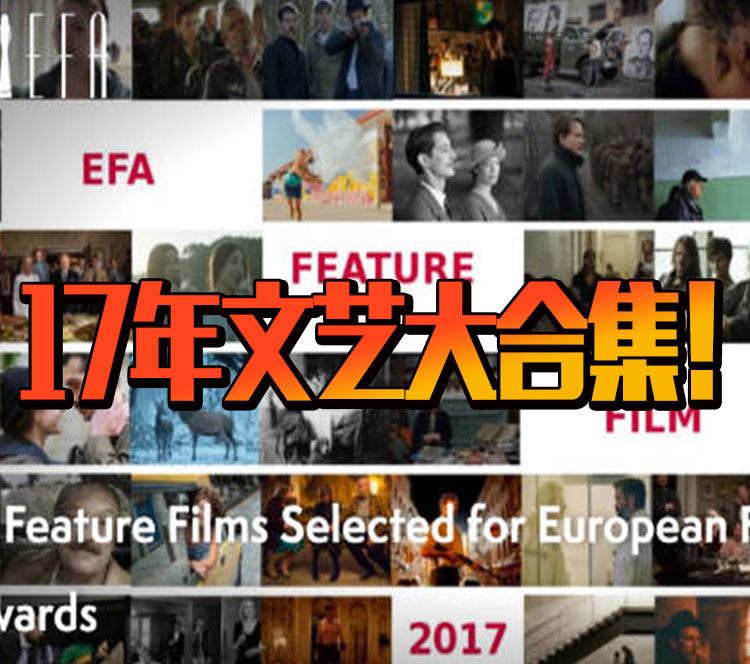 第30届欧洲电影奖提名名单公布!这可能是今年最强大的文艺电影合集了!