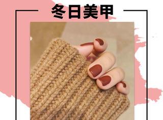 冬天来了,给自己买衣服的时候也去做个美美的指甲吧!