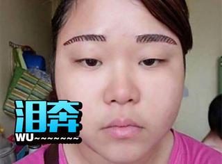 妹子找了个便宜的纹眉师,结果让她后悔一辈子