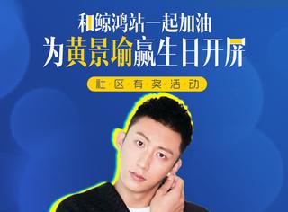 【社区有奖活动】黄景瑜生日快乐!发帖盖楼为他赢取开屏吧!