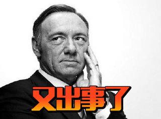 震惊!凯文·史派西又双叒叕被曝性骚扰,美剧都不敢这么编!