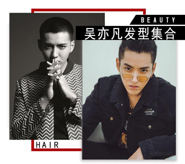 盘点吴亦凡发型:大背头总裁风、菠萝头嘻哈范,连圆寸都个性有棱角