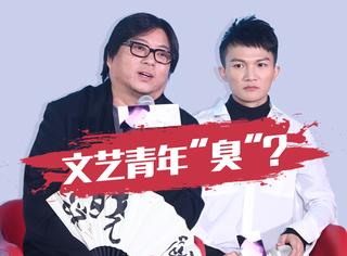 """高晓松携周深新专辑发布:文艺青年的味道是""""臭""""的"""