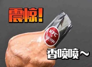 有了KFC鸡腿浴盐,你终于可以闻起来像一只当红炸子鸡